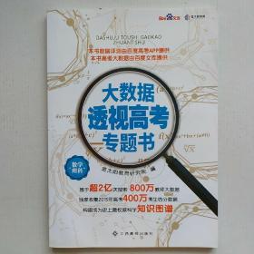 《大数据透视高考专题书》(理科数学)金太阳教育研究院编