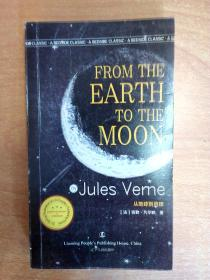 FROME THE EARTH TO THE MOON .从地球到月球(英文版)