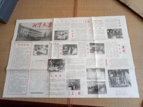 湘潭大学1983年招生简介