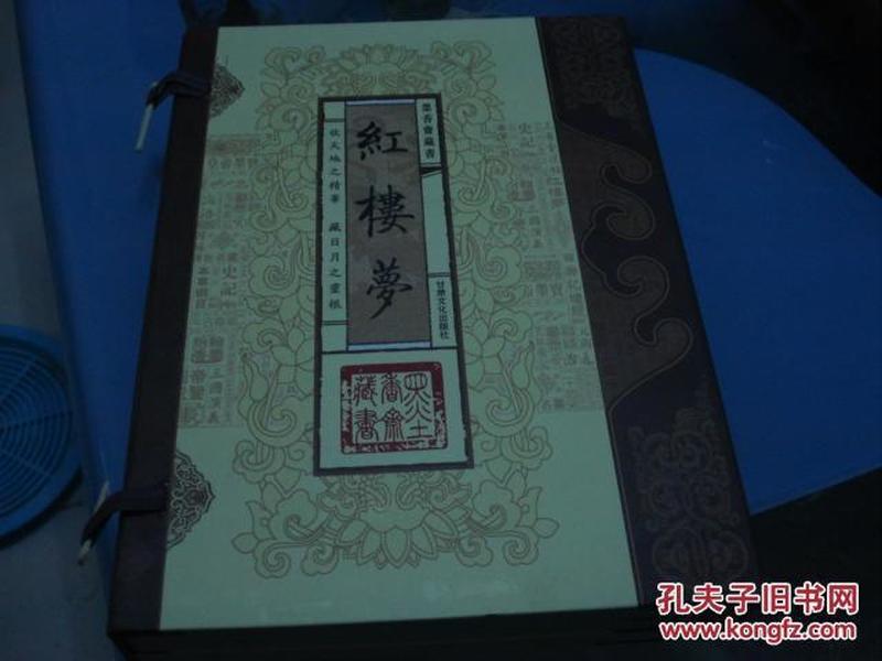 红楼梦(三册全线装 墨香斋藏书)2003年初版1印稀缺版本