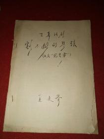 上海戏曲学院,80年代铅印剧本:《割不断的琴弦》(又名冗恋雾)