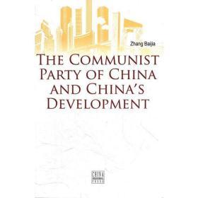 中国共产党与中国的发展进步(英)