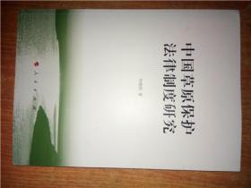中国草原保护法律制度研究