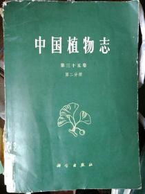 中国植物志第十卷第一分册