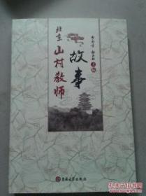 北京山村教师故事