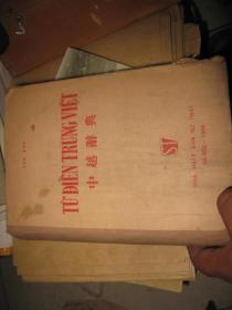 中越辞典(精装厚册 1956年越南出版