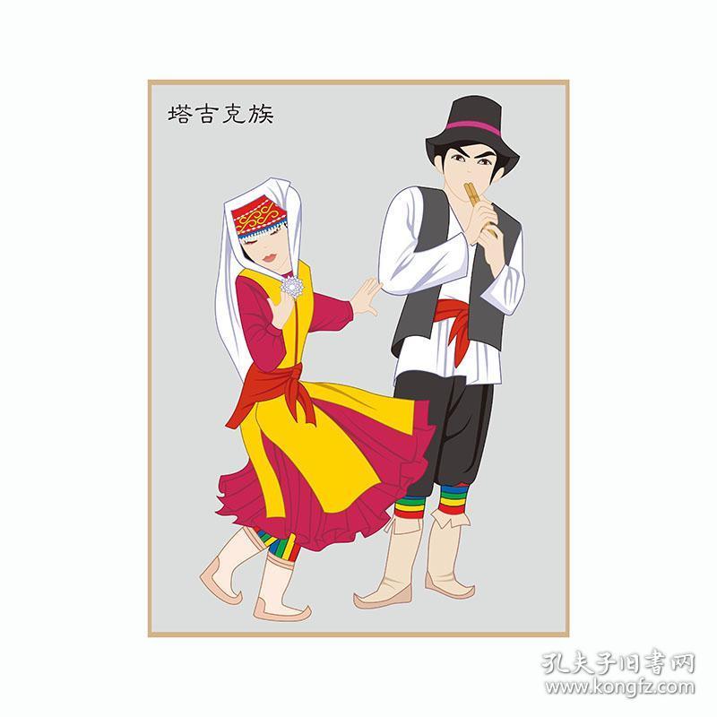 56个少数民族传统图案漫画文艺服装服饰卡通人物画v传统民俗馆歌舞宿舍圣a传统图片