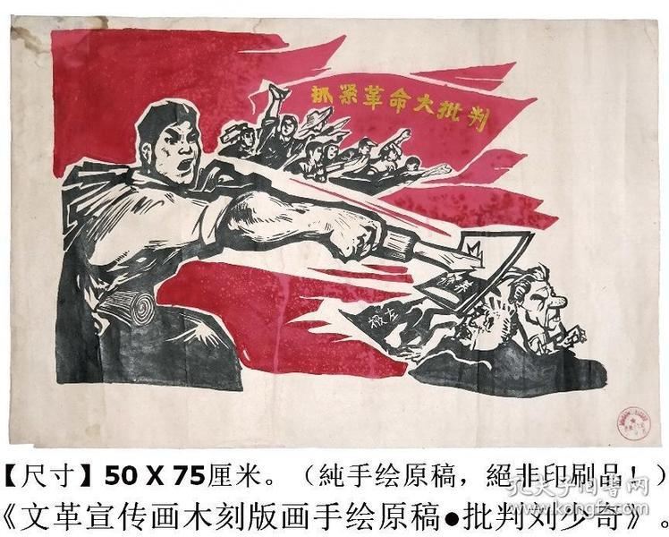 《文革宣传画木刻版画手绘原稿●批判刘少奇》◆老宣传画手绘原稿,绝非印刷品◆【尺寸】50 X 75厘米。