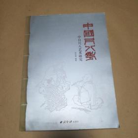 中国尺八考:中日尺八艺术研究(作者签赠)