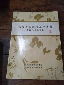 祝贺郑集教授九十寿辰――生物化学征文集