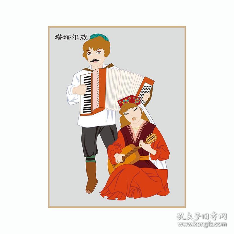 56个少数民族宿舍文艺图案卡通歌舞传统人物民俗画结婚服饰馆服装怀旧妹妹漫画前一天图片