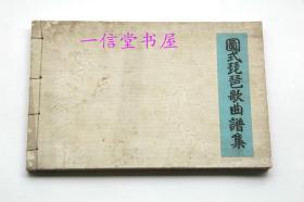 《图式琵琶歌曲谱集》线装1册全  1921年