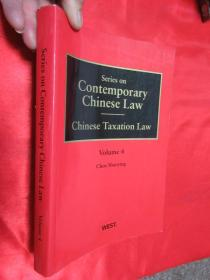 Series On Contemporary Chinese Law-Taxation Law     【详见图】