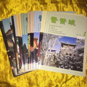 紫禁城2001年1-4期全、2002年1-4期全、2003年1-4期全(季刊),2004年1-6期全(扩版双月刊)、2005年第1期(19期合售)