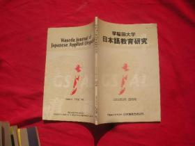 早稻田大学:日本语教育研究 2003年3月 创刊号(日文原版书)