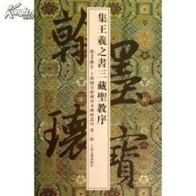 集王羲之书三藏圣教序 一版一印 翰墨瑰宝·上海图书馆藏珍本碑帖丛刊:鉴赏版