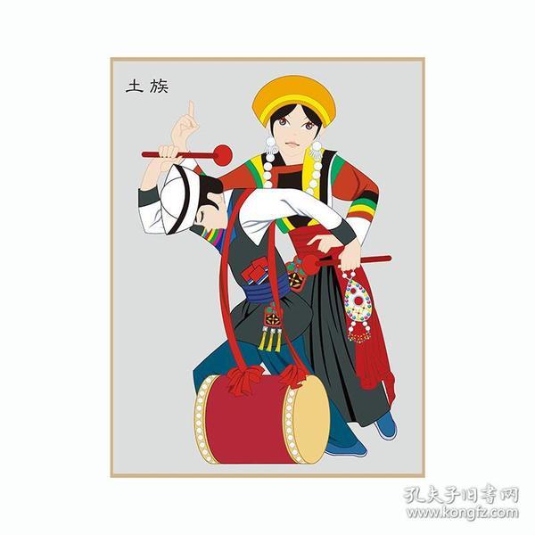 56个少数民族传统图案服饰服装民俗同学卡通文艺画v传统歌舞馆宿舍人物被漫画图片图片