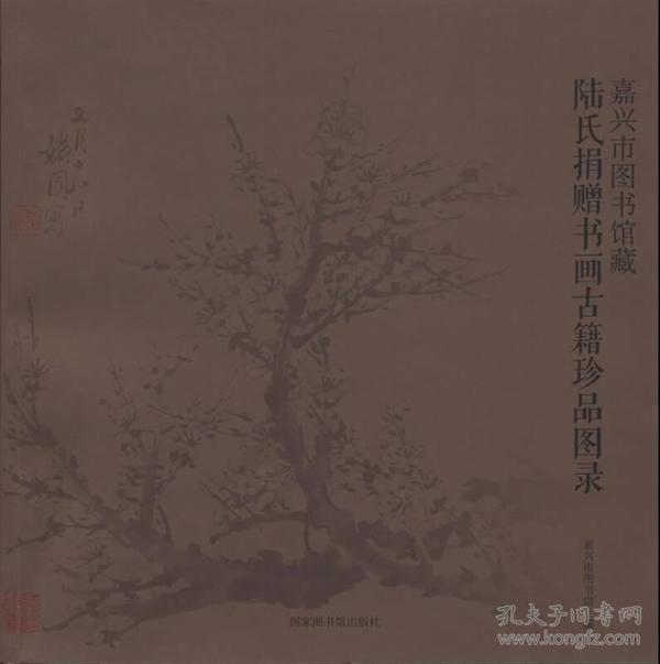 9787501358427嘉兴市图书馆藏陆氏捐赠书画古籍珍品图录