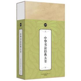 中华书法经典大全:礼品装家庭必读书(全六册)