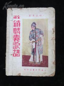 程派名剧:全部锁麟囊歌谱(1949年初版)