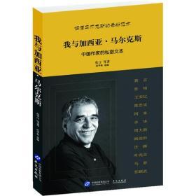 我與加西亞.馬爾克斯-中國作家的私密文本