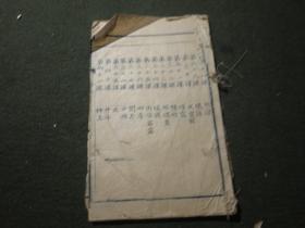 清末教科书  木刻,带版画 存第二卷