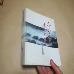 不尽长江滚滚来——范长江纪念文集(增订本)