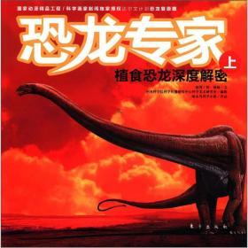 恐龙专家(上)--青少年科普书--植食恐龙深度解密(全10册不单发)