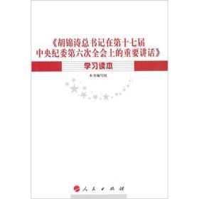 《胡锦涛总书记在第十七届中央纪委第六次全会上的重要讲话》