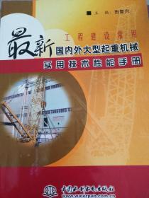 工程建设常用最新国内外大型起重机械实用技术性能手册