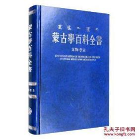 蒙古学百科全书:文物考古(16开精装 全一册)