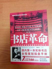 书店革命 中国实体书店成功转型策划与实战手记(作者签赠本)