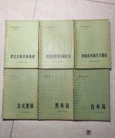 吴清源围棋全集 (1-5卷、全六册)