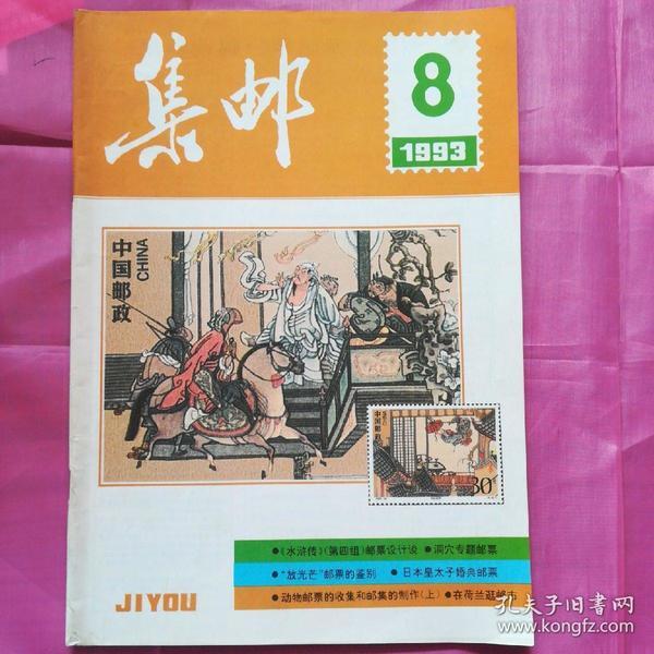 集邮1993.8
