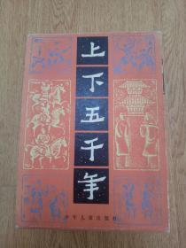 精美连环画插图本《上下五千年》一函五册全套,品佳,连环画插图多