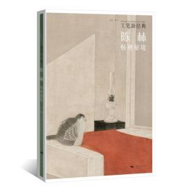 工笔新经典:陈林畅神秘境