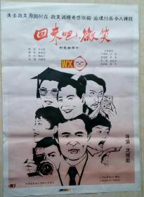 中国经典年画宣传画电影海报大展示------全开----《回来吧,微笑》---虒人荣誉珍藏