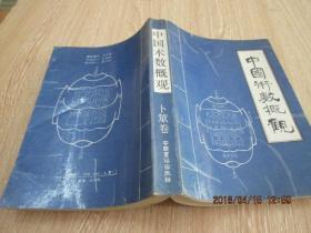 中国术数概观(卜筮卷)