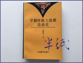 早期传教士进藏活动史  1992年初版