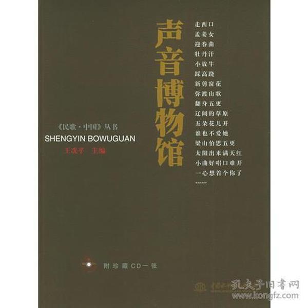 声音博物馆(附CD一张)——民歌中国丛书