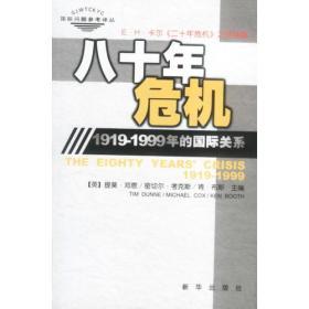 八十年危机--1919-1999年的国际关系
