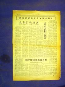 100010249  文革小报东方红报1967.7.3