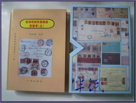 红印花封片简执据存世考 上下 2003年初版精装