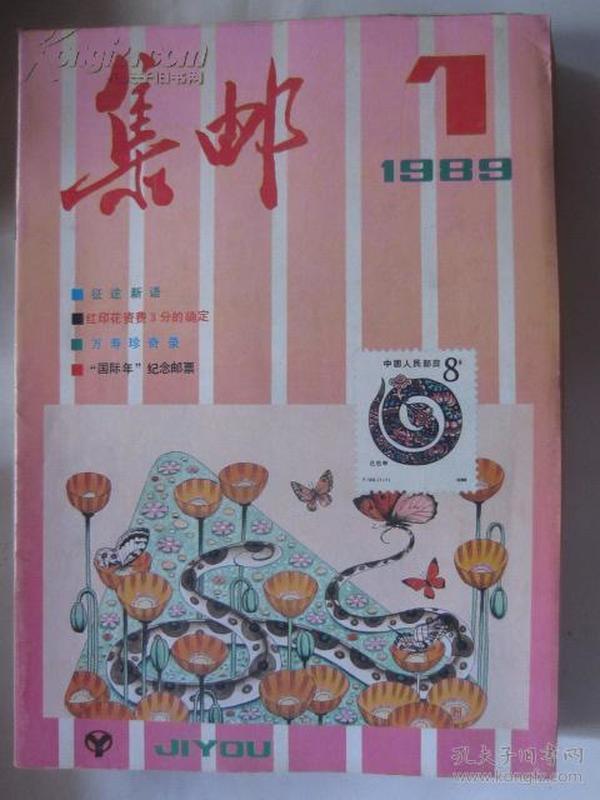 集邮(1989年1-12期全年)