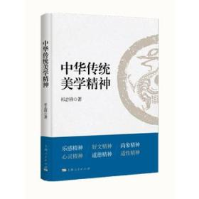 中华传统美学精神