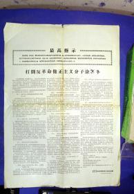 100010250  文革小报政治学院革命造反总部1967.6.15