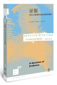证据:历史上最具争议的法医学案例(二版)