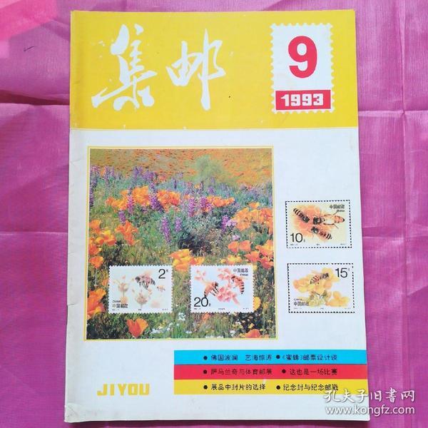 集邮1993.9