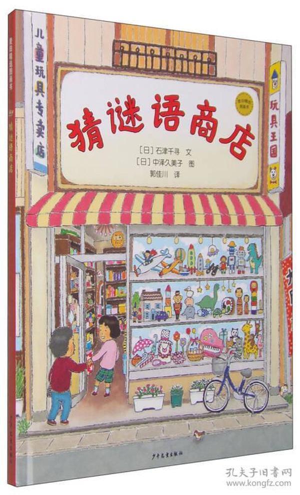 麦田精选图画书 猜谜语商店
