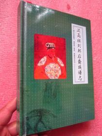 汉高祖刘邦后裔族谱志  精装 全新